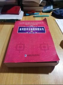 高考数学压轴题解题诀窍(上)赵南平 著