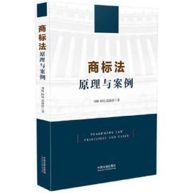 商标法原理与案例