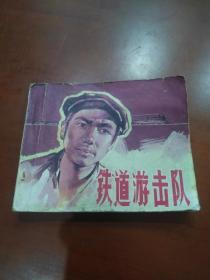 铁道游击队(经典怀旧电影版连环画)