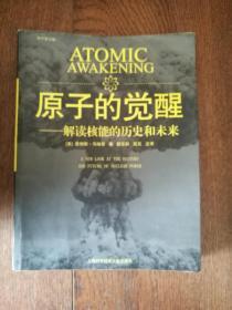原子的觉醒:解读核能的历史和未来(馆藏书)