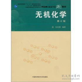 二手正版 无机化学 张祖德 中国科学技术大学出版社