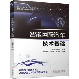 智能网联汽车技术基础