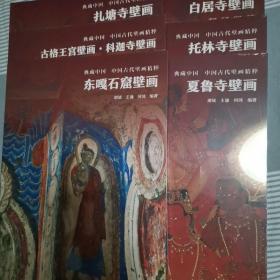 典藏中国 中国古代壁画精粹(全六册):扎塘寺壁画,古格王宫壁画·科迦寺壁画,托林寺壁画,东嘎石窟壁画,夏鲁寺壁画,白居寺壁画。