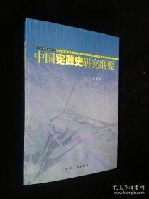 中国宪政史研究纲要