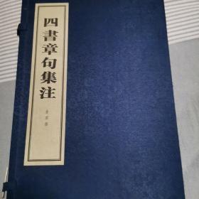 四书章句集注(线装本)(全四册)
