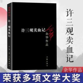 正版 许三观卖血记 中国作家之一 余华作品当代中国的典范 世界华文冰心文学奖 入选香港亚洲周刊评选的20世纪中文小说百年百强