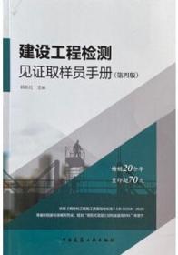建设工程检测见证取样员手册(第四版) 9787112253821 韩跃红 中国建筑工业出版社 蓝图建筑书店