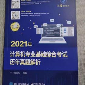 王道考研408 2021年计算机综合 历年真题解析