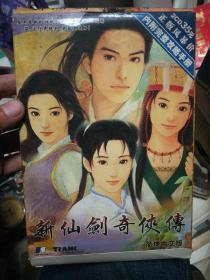 (游戏光盘)新仙剑奇侠传 (2CD)