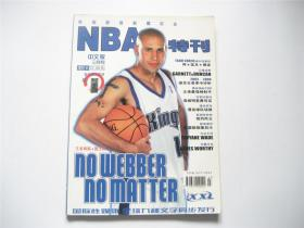 《NBA特刊》中文版   2004年第3期   总第22期   附4开海报