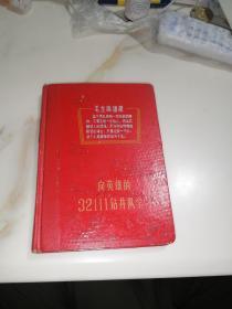 笔记本    向英雄的32111钻井队学习(文革时期印刷,36开精装本,重庆市文教印刷工业公司出品)内页有插图,扉页撕了两页。内页记录了政治经济学。