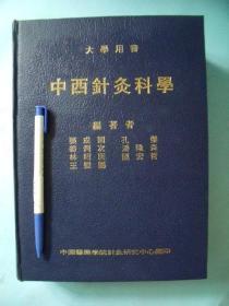 繁體版  《 中西針灸科學 》初版   精裝厚本