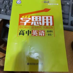 【遍过高效学习手册】学思用 (高中英语选修6     BS)