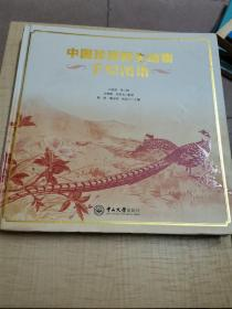 中国珍稀野生动物手绘图谱