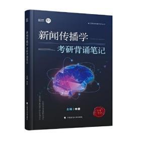 新闻传播学考研背诵笔记 林雲 中国政法大学出版社 9787562096375
