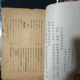 秋水轩尺牍(残本)(卷一,卷二)