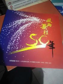 画册——风雨兼程50年(山东省桓台第二中学建校50周年<1958-2008>纪念)