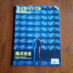 商业周刊/中文版Bloomberg Businessweek2018.19—指点迷金