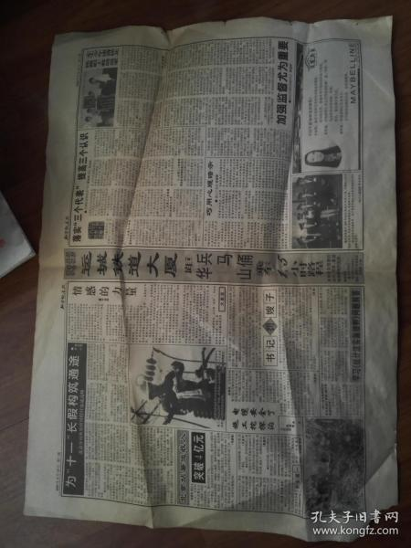 北京鐵道報2000.09.19第3612期