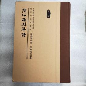 陈公梅湖年谱(大厚本,共1475页)