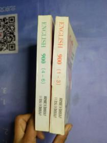 英语900句(上下两册)1-3 4-6 中英对照(基础篇)正版 无划线