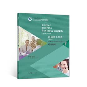 职通商务英语(第三版)听说教程1