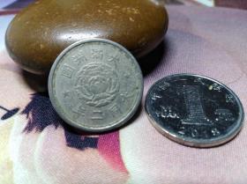 满洲国硬币  大同二年