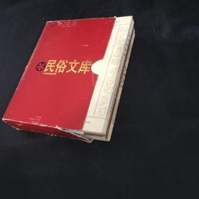 民俗文库(中国少数民族风物传说选,壮族风俗志,布依族风俗志,异国风俗,高山族风俗志)(五本合售,作者不一样)