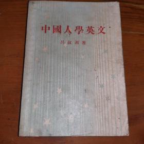 中国人学英文