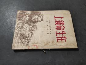 民国新文学《在生命线上》沈静波译 联益出版社 民国三十六年九月初版发行