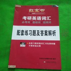 红宝石 : 考研英语词汇  配套练习题及答案解析 (品相自定以图为准)