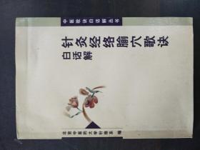 中医歌诀白话解丛书:针灸经络腧穴歌诀白话解