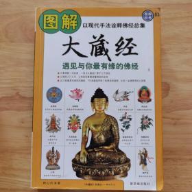 释心田著《图解大藏经》一版一印,附送