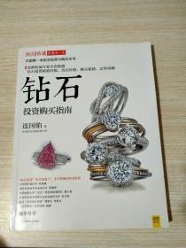 潮流收藏:钻石投资购买指南