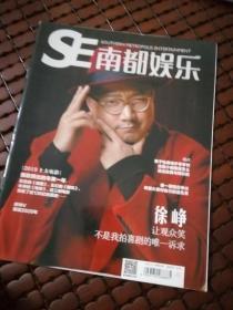 《南都娱乐周刊》 2020年2徐峥郑爽刘昊然唐一菲