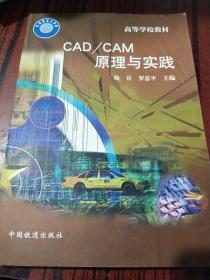 CAD/CAM原理与实践