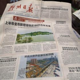郑州日报2018年7月15日