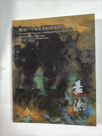 观想一中国书画 四海集珍  2013年