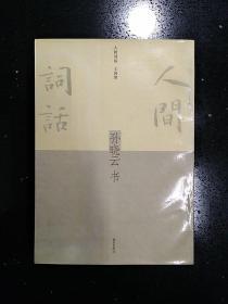 (签名本)·孙晓云签赠著名艺术家王镛先生·《人间词话》·1993·一版一印·印量10000