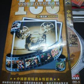 中国电影百年经典珍藏第五部(3DVD)
