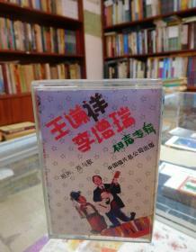 磁带:王谦祥李增瑞相声专辑:戏与歌、老放牛、吃葡萄不吐葡萄皮