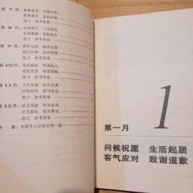 英语口语一日一题——外语一日一题丛书