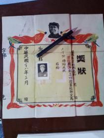 1949年二等功奖状 有照片 有毛主席头像(民国三十八年)