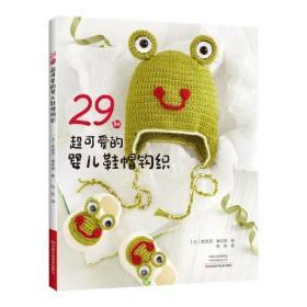 (2021总署推荐)29种超可爱的婴儿鞋帽钩织