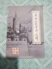 蔚县文史资料选辑