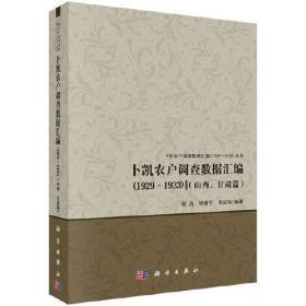 卜凯农户调查数据汇编(1929-1933)(山西、甘肃篇)
