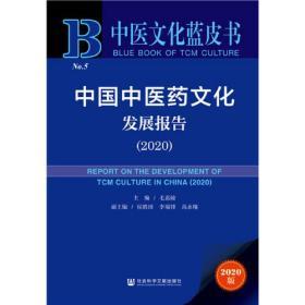 中医文化蓝皮书-----中国中医药文化发展报告(2020)