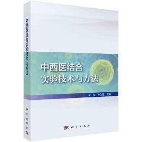 中西医结合实验技术与方法
