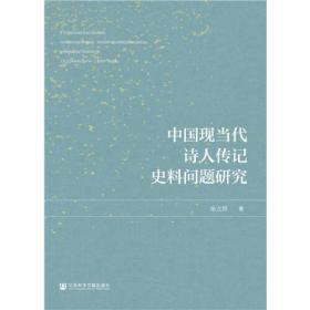 中国现当代诗人传记史料问题研究