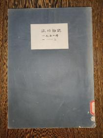 旅行杂志1952年1-6期合订本